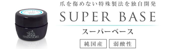 スーパーベース