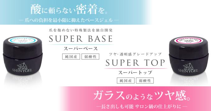 スーパーベース&スーパートップ